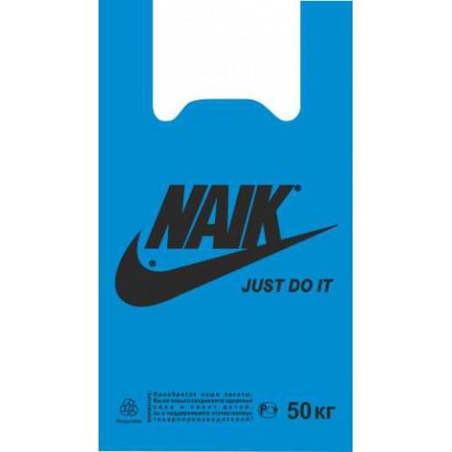 """Полиэтиленовый пакет майка """"Naik"""" 19мкм, 30*55см"""